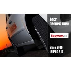Тест летних шин размера 185/60 R14