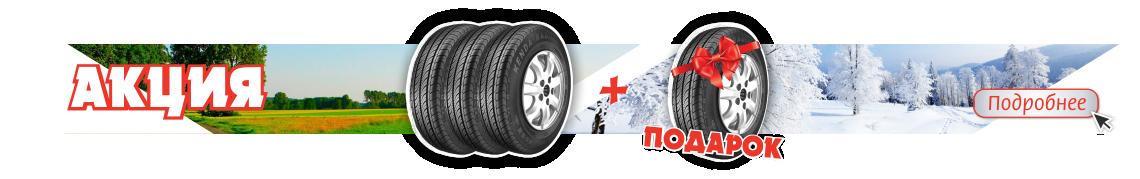 Выгодные покупки шин и дисков для авто - магазин