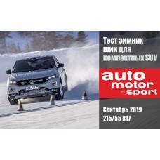 Auto Motor und Sport 2019: Тест зимних шин 215/55 R17 для компактных внедорожников