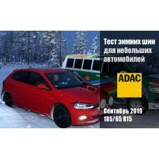 ADAC 2019: Тест зимних шин размера 185/65 R15