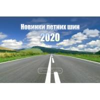 Летние шины, новинки 2020 года